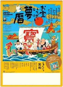 宝船 2017年版カレンダー