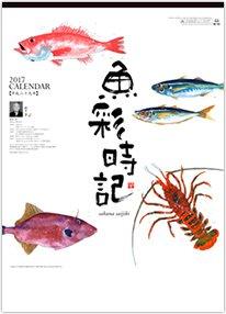 魚彩時記 2017年版カレンダー
