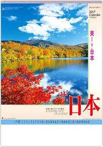 ザ・日本 2017年版カレンダー
