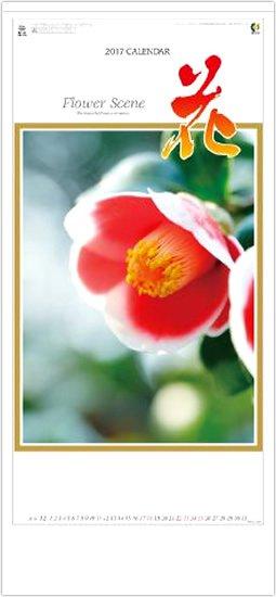 表紙 花 (Flower Scene) 2017年版カレンダーの画像