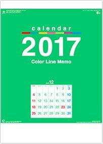 カラーラインメモ 2017年版カレンダー