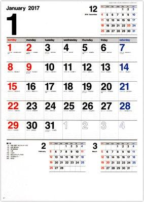画像:1月 スケジュール・メモ月表 2017年版カレンダー