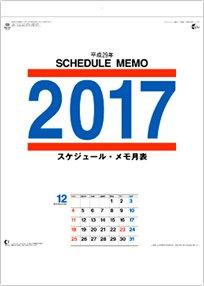 スケジュール・メモ月表 2017年版カレンダー