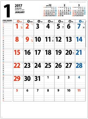 画像:1月 フリーメモ 2017年版カレンダー