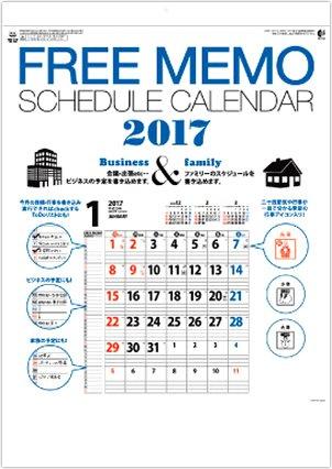表紙 フリーメモ 2017年版カレンダーの画像
