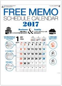 フリーメモ 2017年版カレンダー