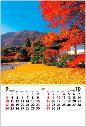 画像:京都府大河内山荘/9-10月月表 庭(フィルムカレンダー) 2017年版カレンダー