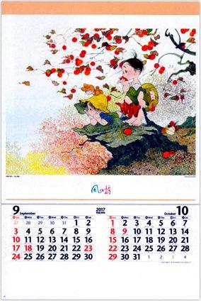 画像:9-10月 故郷の風色 風の詩 中島潔作品集(フィルムカレンダー) 2017年版カレンダー