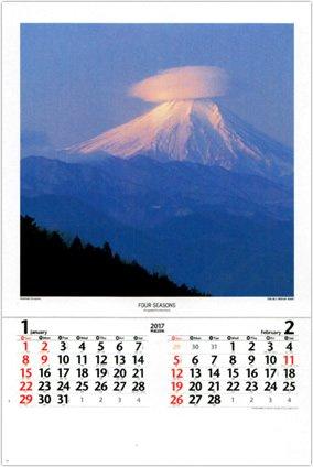 画像:神奈川和田峠の笠雲と富士の写真/1-2月の月表 四季・前田真三(フィルムカレンダー) 2017年版カレンダー