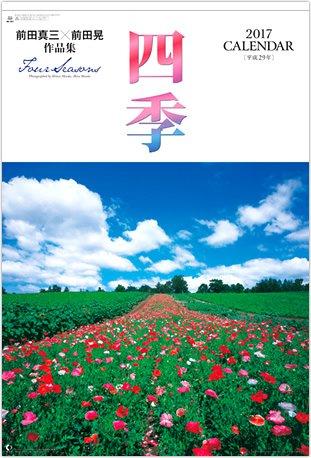 表紙 四季・前田真三(フィルムカレンダー) 2017年版カレンダーの画像