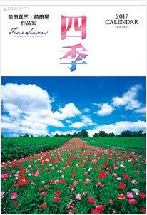 四季・前田真三(フィルムカレンダー) 2017年版カレンダー
