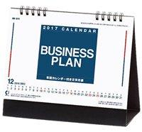 卓上・ビジネスプラン 2017年版カレンダー
