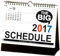 卓上・ビッグスケジュール 2017年版カレンダー