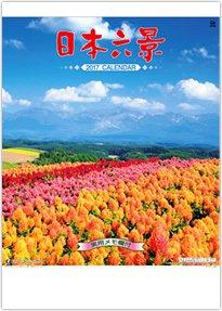 日本六景 2017年版カレンダー