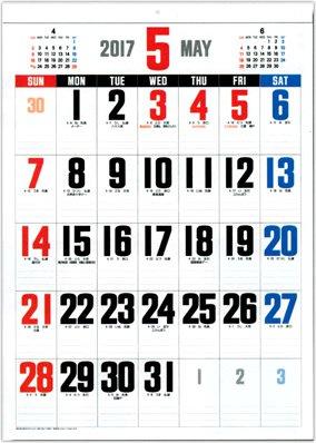 画像:5月 ザ・ベストカレンダー 2017年版カレンダー