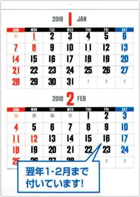 画像:最終ページ 2018年 1-2月 ザ・ベストカレンダー 2017年版カレンダー