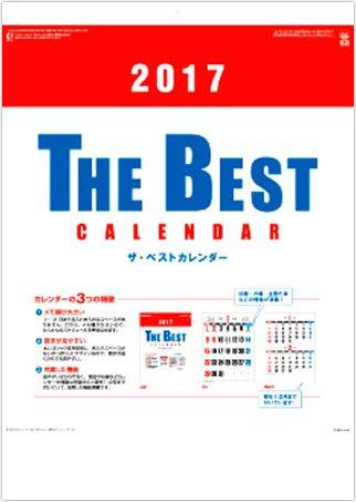 表紙 ザ・ベストカレンダー 2017年版カレンダーの画像