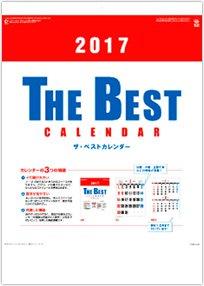 ザ・ベストカレンダー 2017年版カレンダー