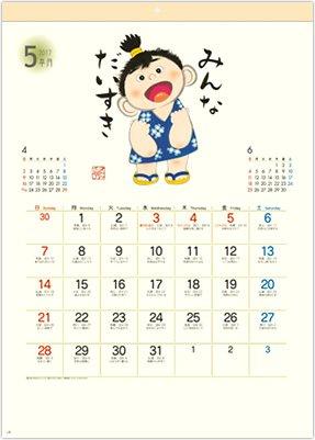 画像:にわぜんきゅう イラスト/5月 ぜんきゅう 2017年版カレンダー