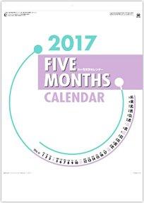 ファイブマンス文字 2017年版カレンダー