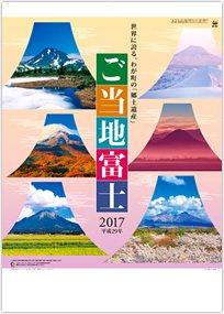 ご当地富士 2017年版カレンダー
