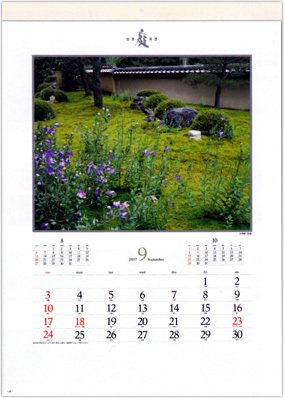 画像:9月 天得院(京都) 庭・四季詩情 2017年版カレンダー