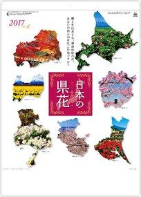 日本の県花 2017年版カレンダー