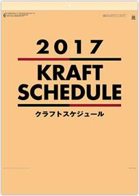 クラフトスケジュール 2017年版カレンダー