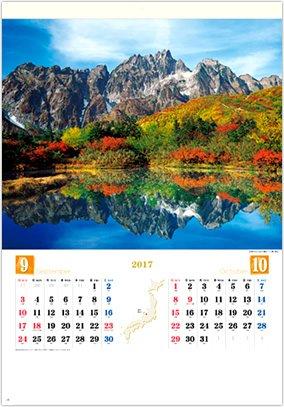 画像:富山県仙人池より剣岳・八ツ峰の写真/9-10月の月表 四季彩峰 2017年版カレンダー