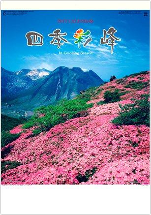 表紙 四季彩峰 2017年版カレンダーの画像