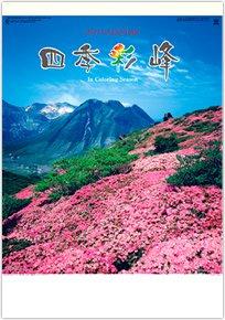 四季彩峰 2017年版カレンダー