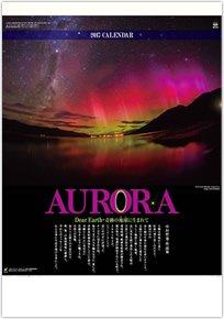 オーロラ 2017年版カレンダー