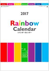 レインボーカレンダー 2017年版カレンダー