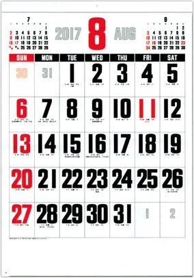 画像:8月 デラックス文字 2017年版カレンダー