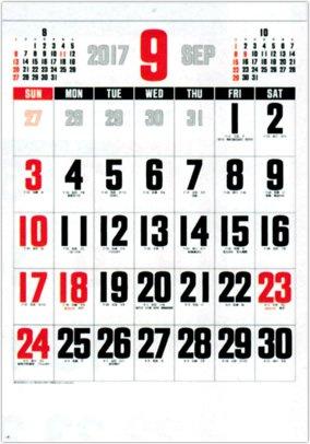 画像:9月 デラックス文字 2017年版カレンダー