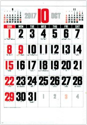 画像:10月 デラックス文字 2017年版カレンダー