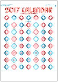 デラックス文字 2017年版カレンダー