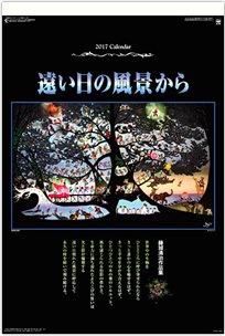 遠い日の風景から(影絵)(フィルムカレンダー) 藤城清治 2017年版カレンダー