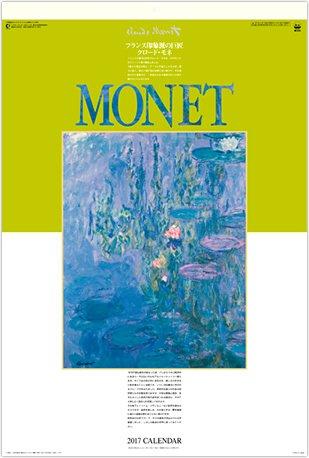 表紙 モネ絵画集(フィルムカレンダー) 2017年版カレンダーの画像