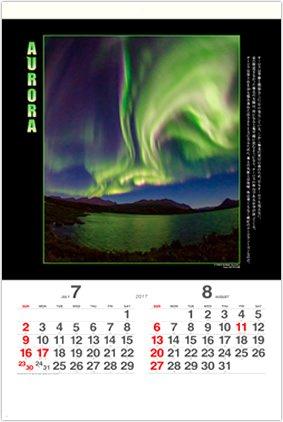 画像:7-8月 オーロラ(フィルムカレンダー) 2017年版カレンダー