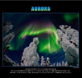 画像:1-2月 アラスカ オーロラ(フィルムカレンダー) 2017年版カレンダー