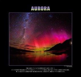 画像:3-4月 ニュージーランド南島 オーロラ(フィルムカレンダー) 2017年版カレンダー