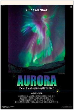 表紙 オーロラ(フィルムカレンダー) 2017年版カレンダーの画像
