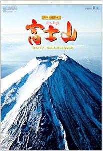 富士山(フィルムカレンダー) 2017年版カレンダー