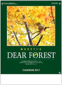 ディアフォレスト 2017年版カレンダー