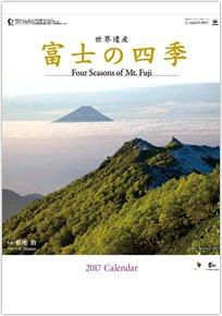 富士の四季 2017年版カレンダー