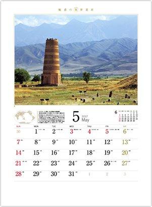 画像:5月 シルクロード:長安-天山回廊の交易路網(中国) 魅惑の世界遺産 2017年版カレンダー