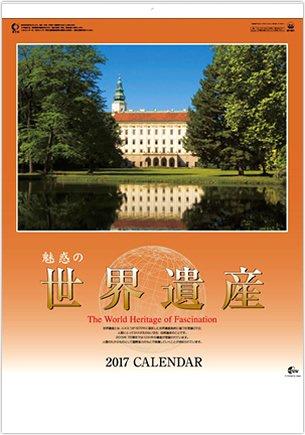 表紙 魅惑の世界遺産 2017年版カレンダーの画像