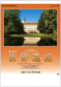 魅惑の世界遺産 2017年版カレンダー
