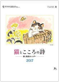 猫とこころの詩 2017年版カレンダー